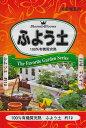 植物によい土作りを!保肥性・保水性・通気性を高めます♪