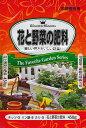 家庭菜園におすすめ!有機質肥料をブレンド☆