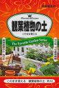 観葉植物の生育に適した配合土!鉢植えにぴったりサイズ☆