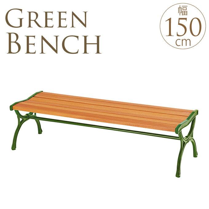 グリーンベンチ 背もたれなし 幅150cm