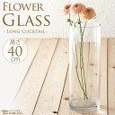 RoomClip商品情報 - フラワーグラス ロングカクテル 高さ40cm /花瓶 ガラス/フラワーベース/ガラスベース/シンプル/おしゃれ 置物/大きな/北欧/花器/インテリア雑貨/プレゼント