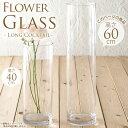 フラワーグラス ロングカクテル 高さ60cm /花瓶 ガラス/フラワーベース/ガラスベース/シンプル/おしゃれ 置物/大きな/北欧/花器/インテリア雑貨/プレゼント