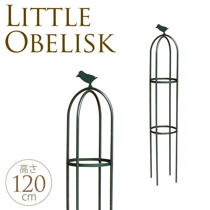 リトルオベリスク直径25×高さ120cmアイアンオベリスクバラローズ鉢タワートレリスプランター庭ガー