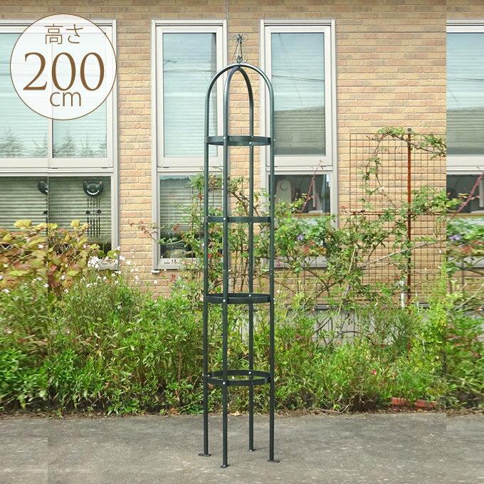 ガーデニングタワー直径38×高さ200cmアイアンオベリスクバラローズ鉢タワートレリスアプローチ庭ガ