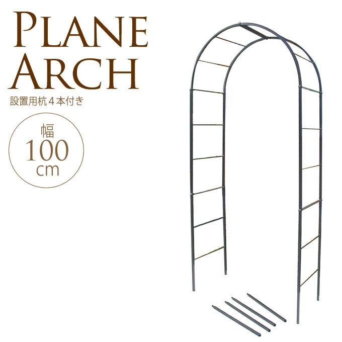 プレーンアーチ幅100×高さ210cmガーデンアーチアイアンフラワーアーチローズアーチガーデニングバ