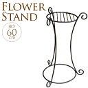 2WAYフラワースタンド 高さ60cm フラワースタンド アイアン 花台 アンティーク プランター スタンド 玄関 シンプル 国産