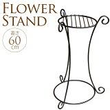 2WAYフラワースタンド 高さ60cm /フラワースタンド/アイアン/プランタースタンド/花台 鉢置き/アンティーク/玄関先 丸型/庭/ガーデン/エクステリア/ガーデニング