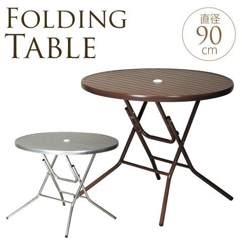 ガーデンテーブル 折り畳み 直径90cm 屋外 テーブル カフェ パラソル対応 バルコニー 折りたたみ ベランダ 業務用 シンプル 使いやすい 便利