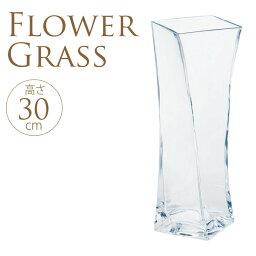 【最大5000円クーポン配布中】 フラワーグラス 角型 ねじれ 高さ30cm 花瓶 ガラス フラワーベース ガラスベース オシャレ おしゃれ 花器 造花 シンプル ガーデン インテリア