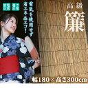 日よけ 竹 高級天然竹よしず 女竹 幅1