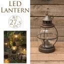 LEDカンテラ 高さ27.5cm /ランタン/LED/アンティーク/ランプ/オーナメント/インテリア/おしゃれ/ガーデン/ガーデニング/エクステリア/