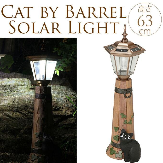 ソーラーガーデンライト樽ネコLサイズソーラーライト黒猫ねこ可愛いかわいいおしゃれオシャレ自動点灯屋外