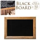 しっかり木枠のブラックボード S 黒板 案内板 ショップ メニュー 木製 カフェ インテリア 壁飾り おしゃれ ガーデニング エクステリア