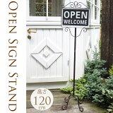 オープン&クローズスタンド /オープンスタンド/看板/ウェルカムボード/アイアン/ウェルカムプレート/かわいい/おしゃれ/ガーデン/ガーデニング/エクステリア/