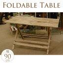木製花台 ウッドテーブル すのこ天板 折りたたみ w90cm フラワーラック テーブル ディスプレイ 飾り インテリア カフェ ガーデニング
