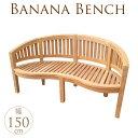 楽天ガーデン用品屋さん木製ガーデンベンチ バナナ型 ウッドベンチ 屋外 リラックス 北欧 おしゃれ 天然木 ベランダ 椅子 リゾート おしゃれ 長椅子 2人掛け 高級 ホテル 二人掛け