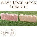 ウェーブエッジブロック ストレート 4個セット /花壇ブロック/仕切り 土留め/フラワーフェンス/ガーデン ブロック/フェンス/ガーデニング/庭/コンクリート/平板/平石/ 【送料無料】