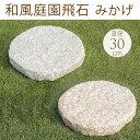 和風庭園飛石 みかげ 直径30CM 庭 敷石 ステップストーン 踏み石 平板 園芸 ガーデニング 置き石 飛び石 大きい 庭石 【送料無料】