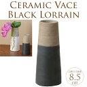 ツートン陶器花瓶 黒富士 L 花瓶 陶器 おしゃれ フラワーベース ブラック 和風 花器