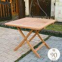 ガーデンテーブル ナチュラルウッド  スクエアテーブル B type ガーデンテーブル 木製 天然木 チーク材 屋外 折りたたみ 自然 庭 ウッド 【送料無料】
