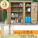 木製大型物置 北欧風 (3扉) 屋外 大型 収納庫 天然木 用具入れ 仕切り棚 片付け