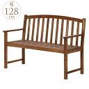 ガーデンベンチ 木製 憩いのアカシア 128cm 屋外 バ