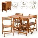ガーデンテーブルセット 家族の団らん 木製 チェアセット 屋外 ベランダ バルコニー