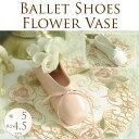 ショッピングバレエシューズ 華やかな花器 バレエトゥシューズ S フラワーベース オブジェ バレエ ダンサー 踊り子 かわいい おしゃれ インテリア きれい