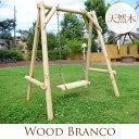 木製丸太ブランコ 一人用 白木 天然木 無垢 木製 ブランコ こども ベランダ 庭 春休