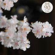 桜の造花 大枝 90cm 桜 造花 サクラ 春 さくら フラワーアレンジ 美しい 日本 季節 きれい 満開 室内 インテリア 飾り 装飾 イミテーション フラワーアレジメント