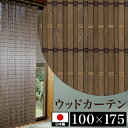 カーテン 幅100cm 175cm 日本製 ウッドカーテン 天然木 ブラウン 木製 おしゃれ 光触媒 清潔 ナチュラル 和風 渋いシック 遮光 カーテン 和モダン 目隠し フォースター 高級 レトロ 旅館や古民家カフェに 通販 新生活