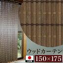 カーテン 幅150cm 175cm 日本製 ウッドカーテン 天然木 ブラウン 木製 おしゃれ 光触媒 清潔 ナチュラル 和風 渋いシック 遮光 カーテン 和モダン 目隠し フォースター 高級 レトロ 旅館や古民家カフェに 通販 新生活