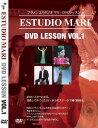 DVD フラメンコスタジオ マリ DVD レッスン VOL.1【フラメンコ用】【送料無料】