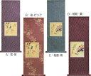 ミニ掛軸前大徳寺 須賀玄道老師複製画(色紙サイズ)