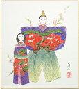 飯田古山『立雛』色紙絵