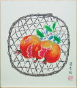 吉岡浩太郎『柘榴』版画色紙