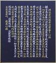 工芸色紙『般若心経』書 工芸色紙(アートプリント・高級美術印刷)