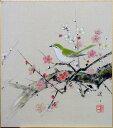 佐藤浩二『梅に鶯』色紙絵
