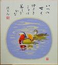 吉岡浩太郎『おしどり-33』版画色紙絵