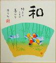 吉岡浩太郎『和』(和-32おしどり)版画色紙絵