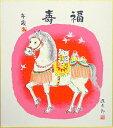 吉岡浩太郎干支色紙:午 『白馬』版画色紙