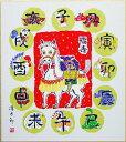 吉岡浩太郎干支色紙:午 『十二支』版画色紙