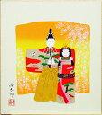 吉岡浩太郎『雛-17』版画色紙絵