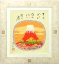 吉岡浩太郎『赤富士』シルクスクリーン版画色紙(額縁付き)