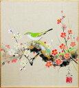中谷文魚『梅に鶯』 2色紙絵