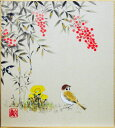 中谷文魚『南天福寿』3色紙絵