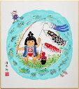吉岡浩太郎『天まで上がれ』(金太郎)版画色紙