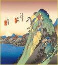 歌川廣重『箱根 湖水図』新絹本・複製画色紙絵