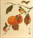 片山邦夫『柿』2 色紙絵