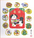 吉岡浩太郎干支色紙:戌 『十二支』版画色紙絵